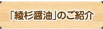 綾杉醤油のご紹介